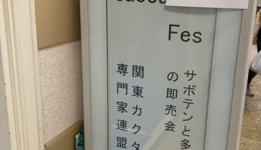 熱い・熱い・アツイ!Tokyo Succulent Fes2019@五反田TOCに行ってきました。